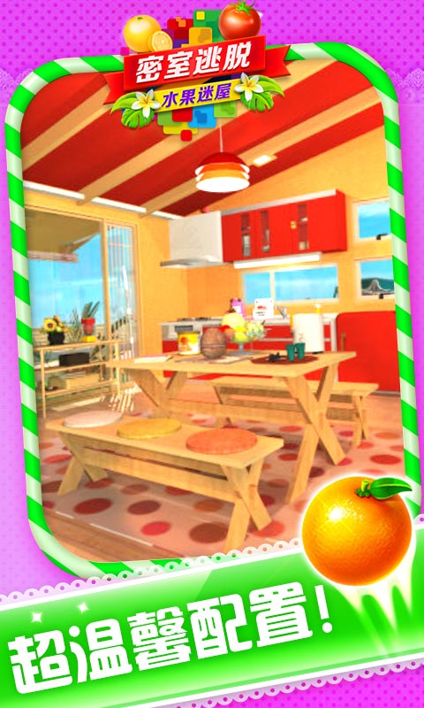 密室逃脱水果迷屋游戏截图