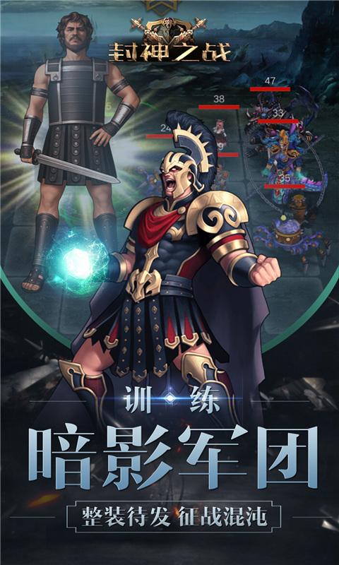 封神之战游戏截图