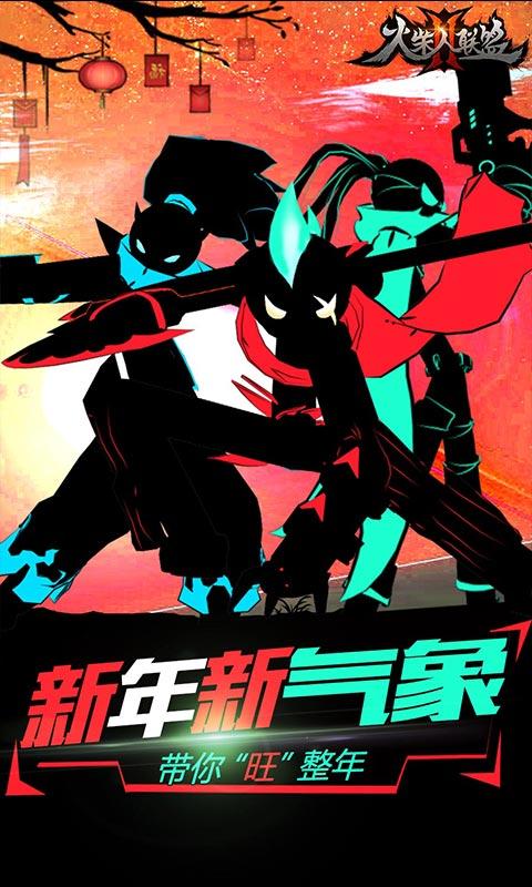 火柴人联盟2(老玩家活动)
