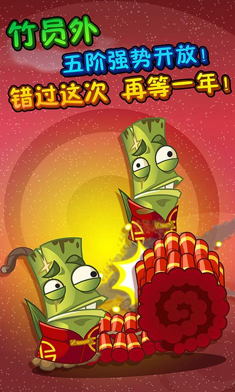 植物大战僵尸2(全新植物)
