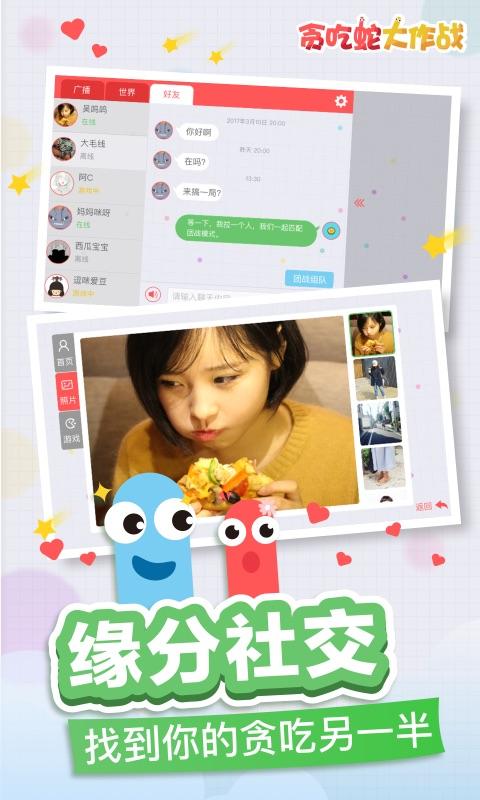 贪吃蛇大作战(联网)