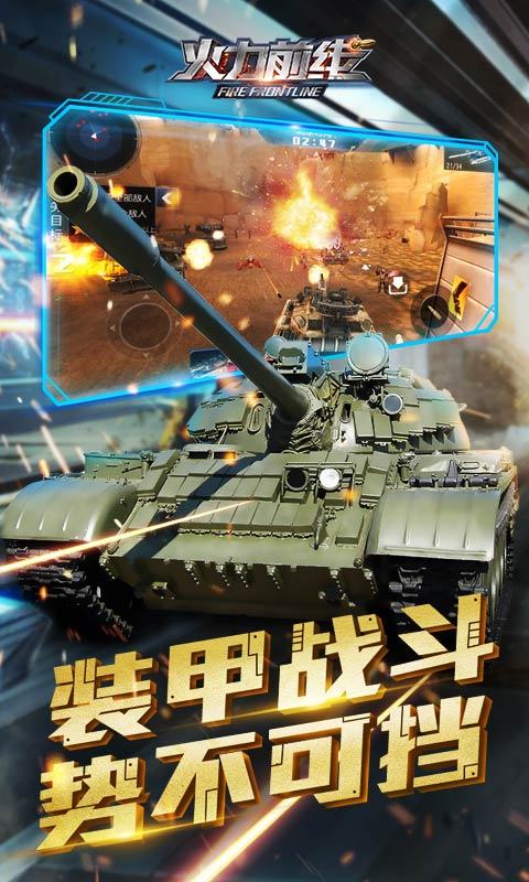 火力前线游戏截图