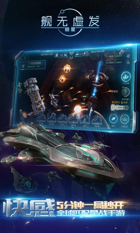 舰无虚发:暗星游戏截图