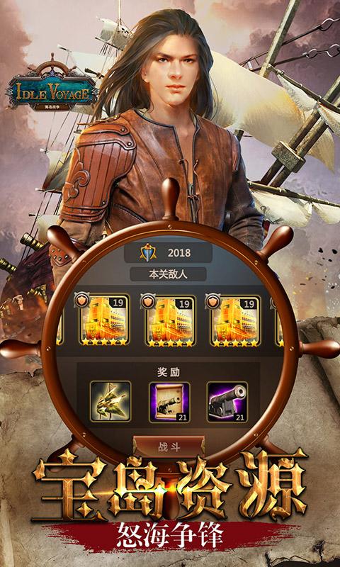 海岛战争游戏截图