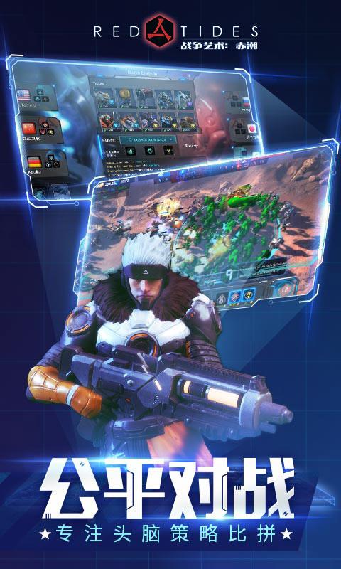 战争艺术:赤潮游戏截图