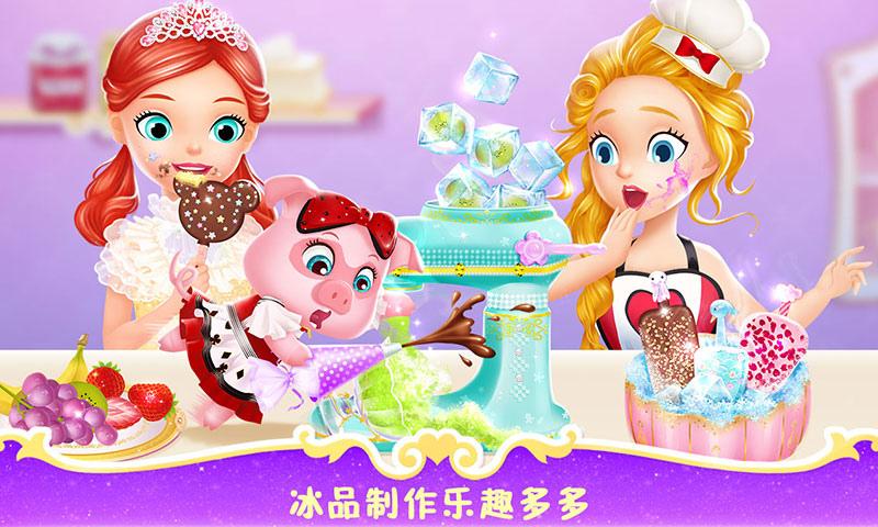 莉比小公主之梦幻餐厅