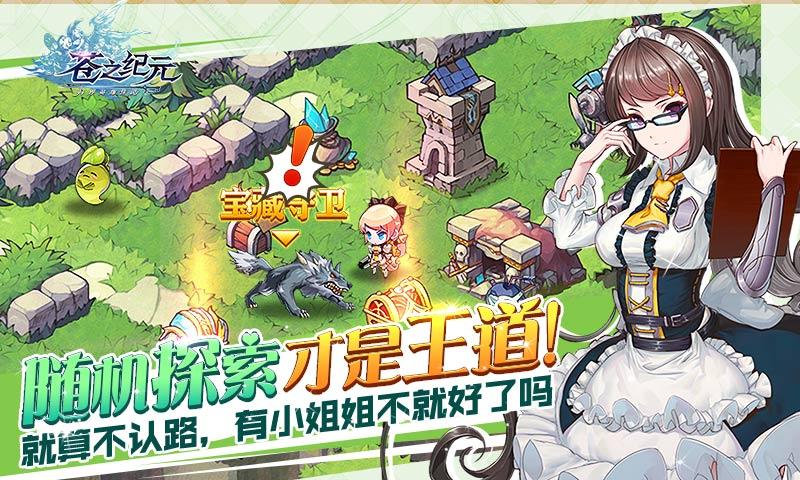 苍之纪元游戏截图
