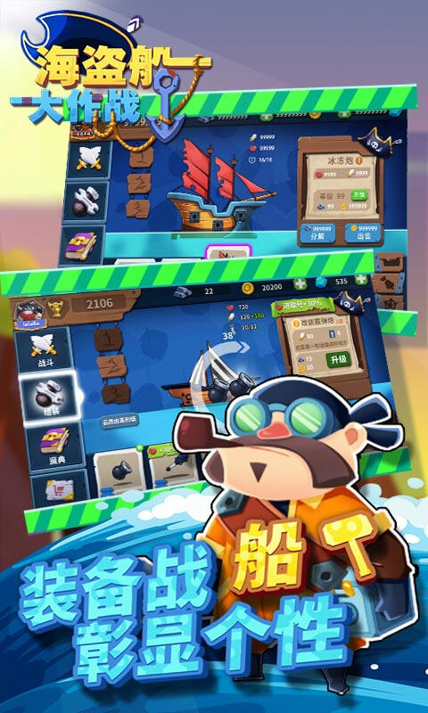 海盗船大作战游戏截图