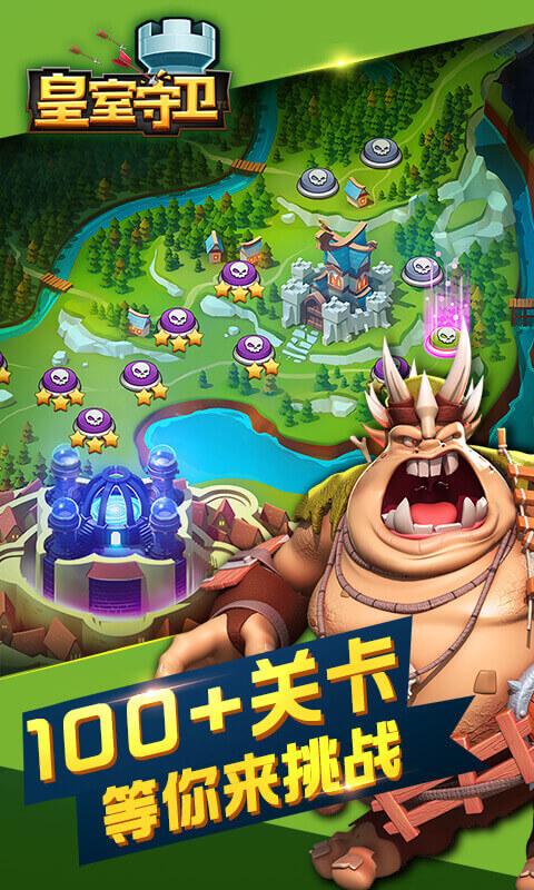皇室守卫游戏截图