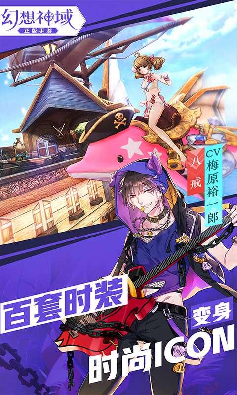 幻想神域游戏截图