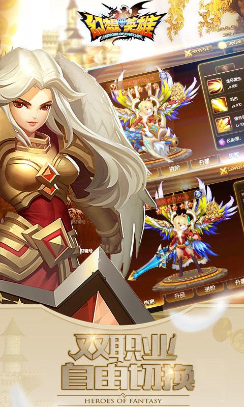 幻想英雄2游戏截图