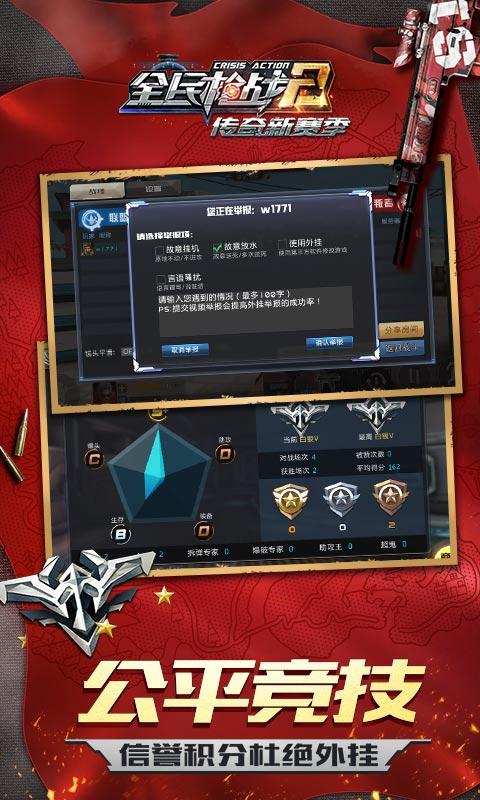 全民枪战2(起源之战)