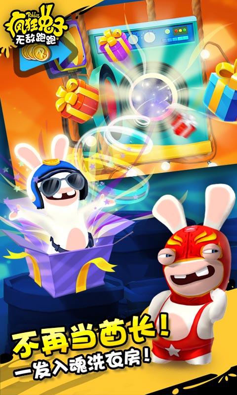 疯狂兔子:无敌跑跑游戏截图