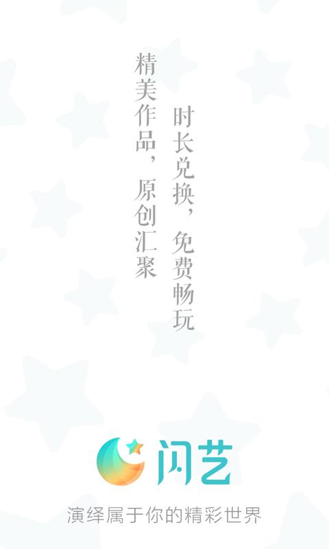 闪艺(互动小说)