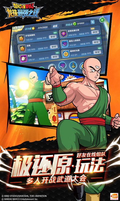 龙珠:最强之战游戏截图