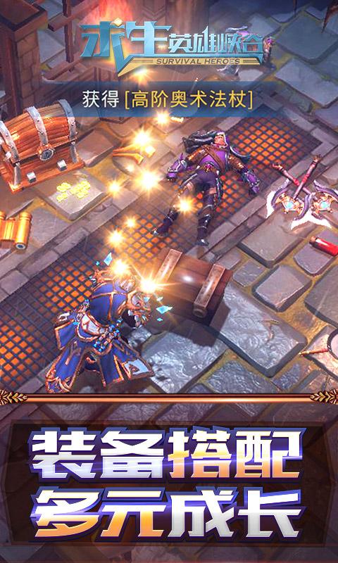 求生:英雄峡谷游戏截图