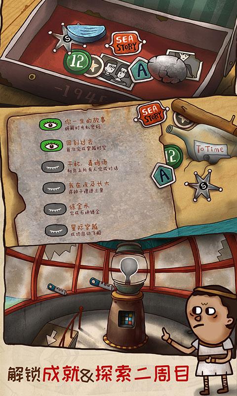 迷失岛2时间的灰烬游戏截图