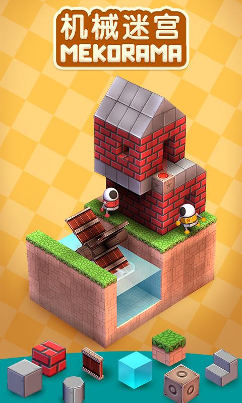 机械迷宫游戏截图