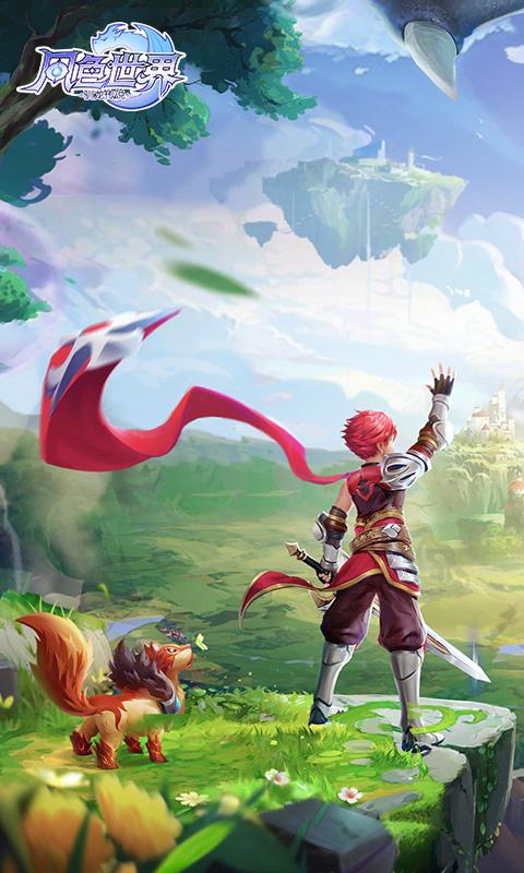 风色世界游戏截图