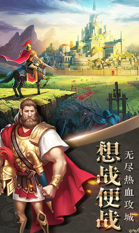 帝国霸权游戏截图