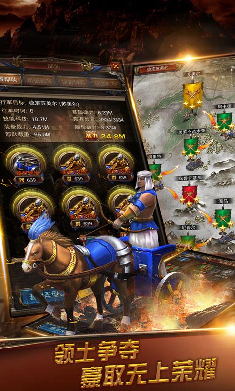 罗马帝国玩胜之战