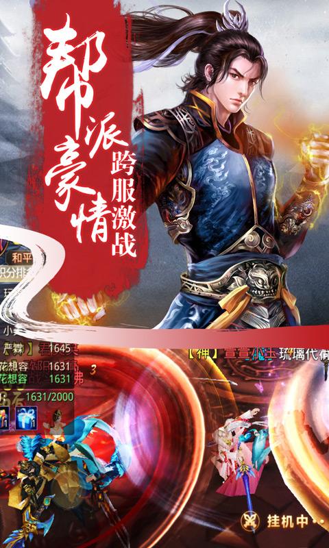 戮天之剑游戏截图