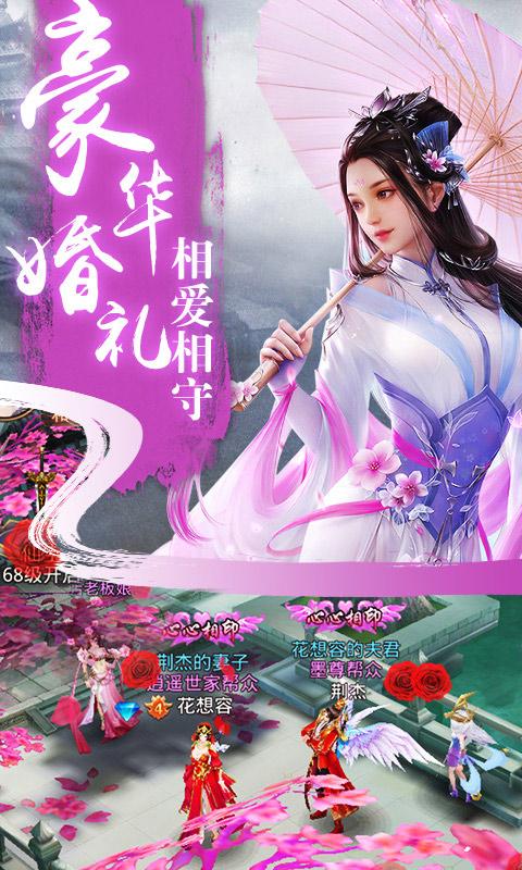 重生之明月传说(戮天之剑)游戏截图