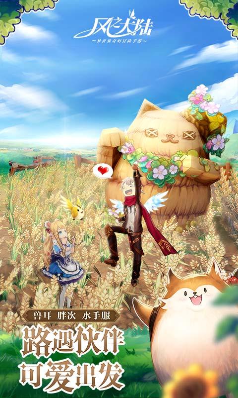 风之大陆游戏截图