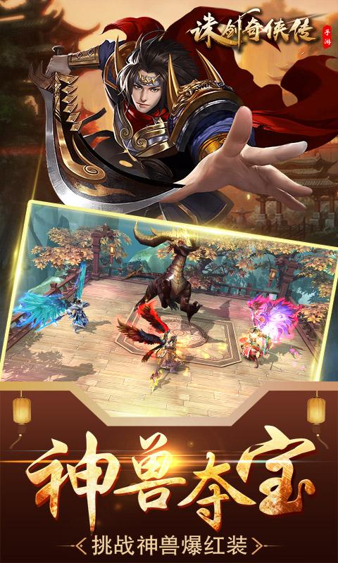 诛剑奇侠传游戏截图