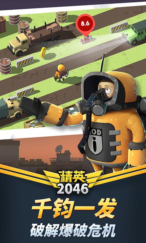 精英2046游戏截图