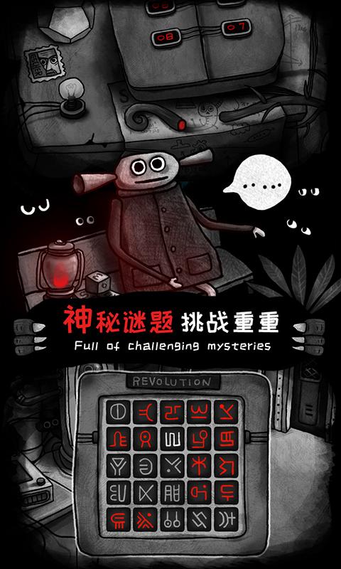 怪物之家游戏截图