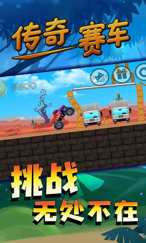 传奇赛车游戏截图