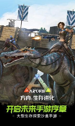 方舟:生存进化(中国版)
