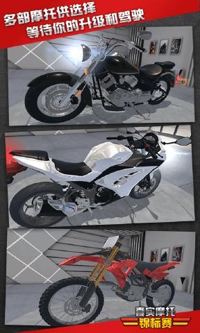 真实摩托锦标赛