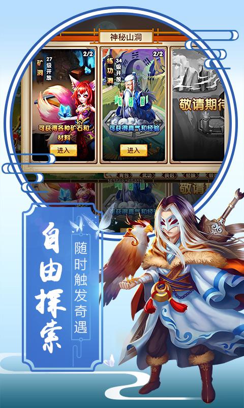 挂江湖游戏截图