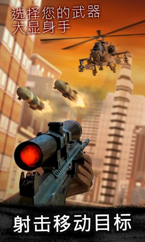 狙击行动:代号猎鹰