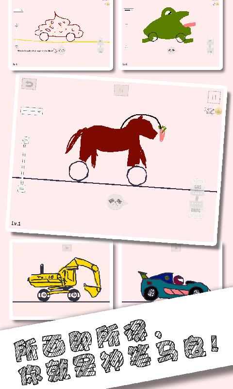 画个车游戏截图