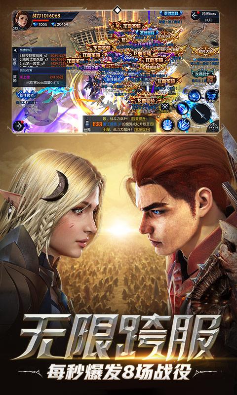 圣剑纪元游戏截图