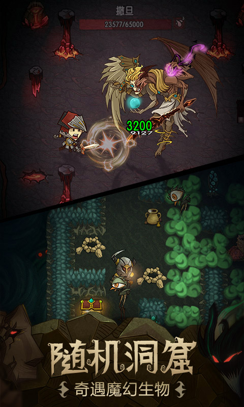 贪婪洞窟(梦境模式)