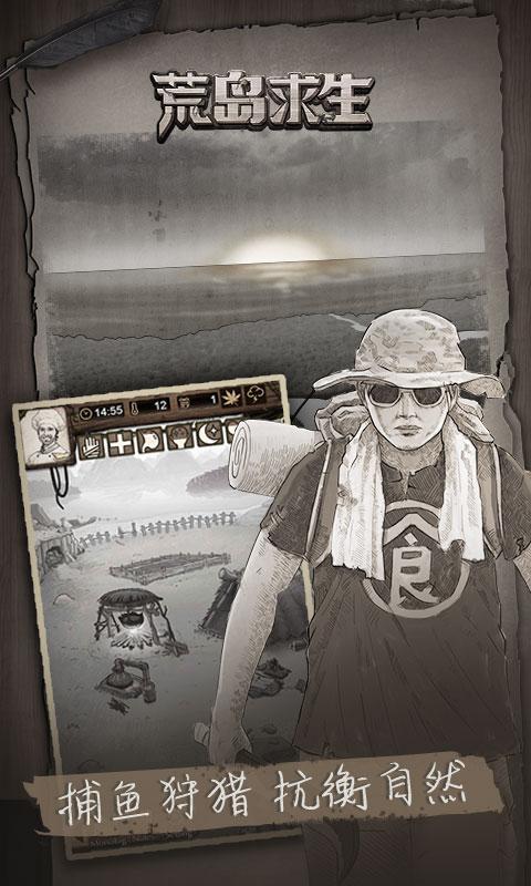 荒岛求生游戏截图