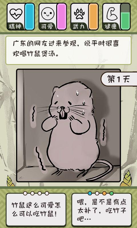 竹鼠:活下去游戏截图