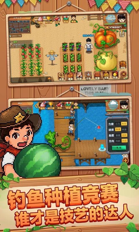 功夫农场游戏截图