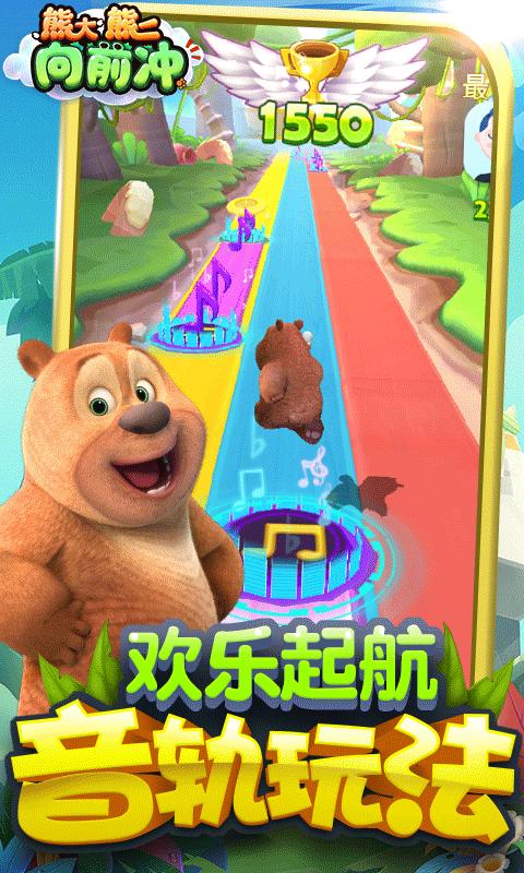 熊大熊二向前冲