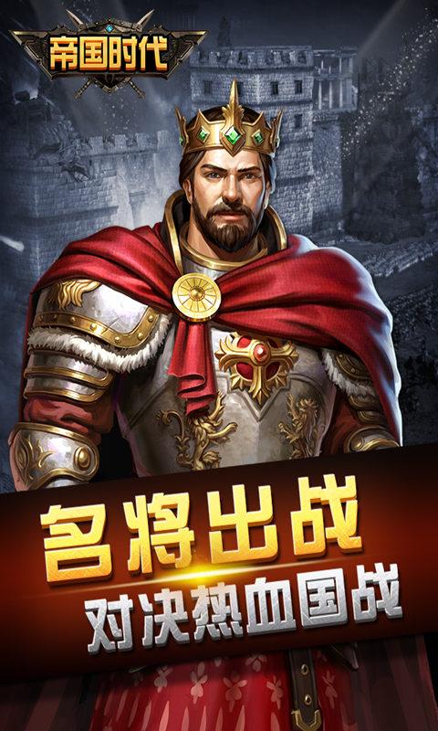 帝王世纪游戏截图