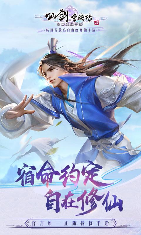 仙剑奇侠传四游戏截图