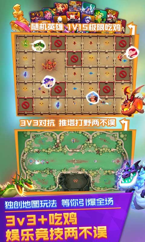 超燃之战游戏截图