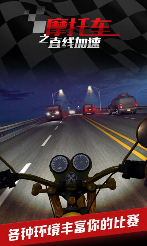 摩托车之直线加速(极速飙车)
