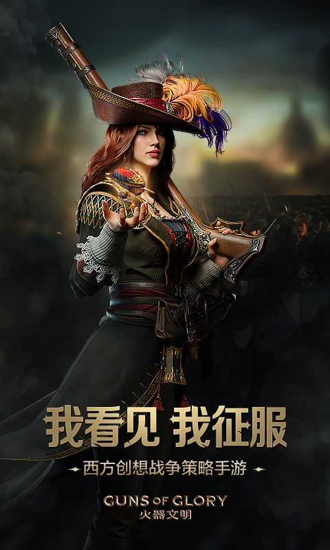 火器文明游戏截图