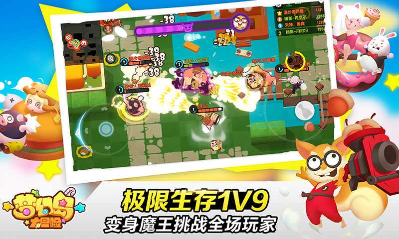 梦幻岛大冒险游戏截图