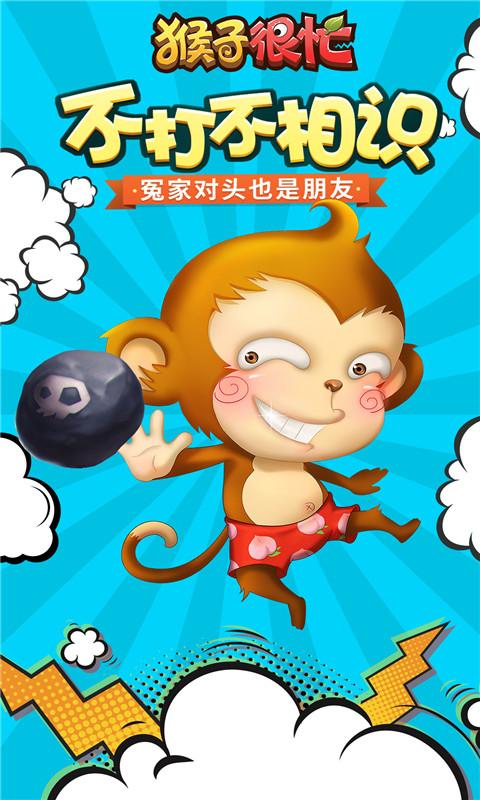 猴子很忙(1v1)